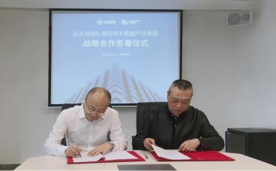 """云从科技与贵阳大数据集团战略合作,打通数据孤岛助建""""中国数谷"""""""