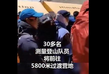 2020珠峰冲顶测量开启:30多名专业测绘人员或将首次登顶测量