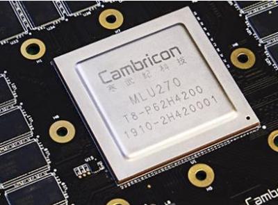 寒武纪回应上交所灵魂20问,未来三年拟投入逾30亿研发芯片产品