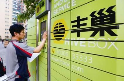 丰巢收费事件继续发酵 遭到上海众小区联合抵制