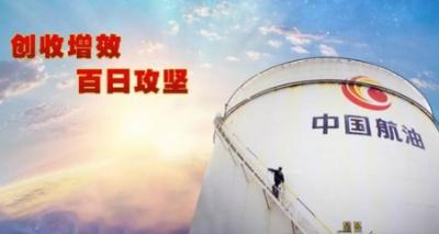 中国航油启动IPO:募资16.3亿元能否成功登陆A股