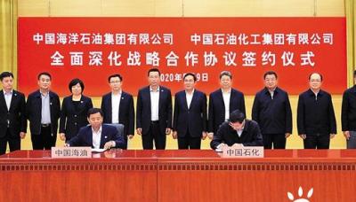 中国石化中国海油签约全面深化战略合作 强强联手合作共赢