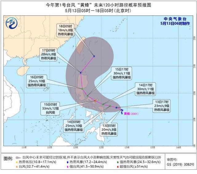 1号台风黄蜂生成并加强为热带风暴:最大风力8级