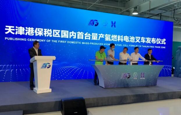 天津港保税区发布氢能产业发展方案 加氢站、叉车等补贴标准出炉