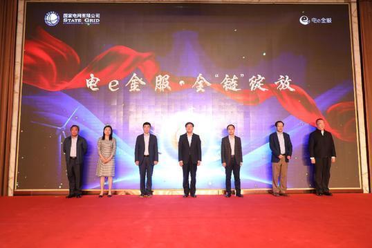 """国家电网""""电e金服""""在京正式发布上线 金融助力电网快速发展"""