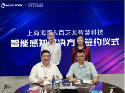 上海海思与百芝龙智慧科技达成合作,开启智能感知新篇章