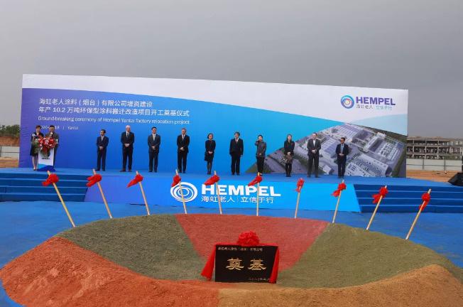 海虹老人年产10.2万吨环保型涂料搬迁改造项目破土动工