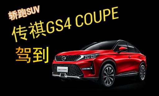 传祺GS4 COUPE上市,轿跑SUV新秀有什么魅力?