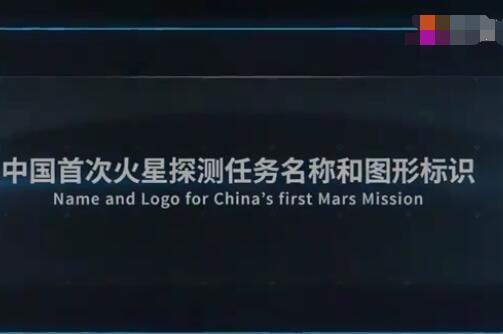 火星探测器计划7月发射: 五大亮点很耀眼 将实现着陆巡视等目标