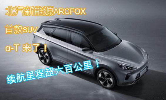 北汽新能源ARCFOX α-T来了:黑科技集锦,续航里程超六百公里