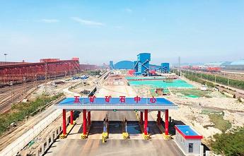 中冶集团打造亿吨级国际矿石交易中心,推动供应链转型