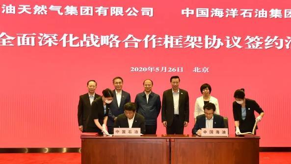 中国石油与中海油签署全面深化战略合作框架协议 开创高质量发展新局面