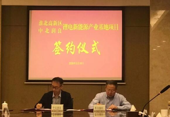中北润良锂电新能源产业基地项目落户淮北 总投资70亿元