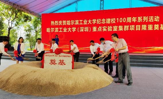 哈工大(深圳)重点实验室集群开建 哈工大开启新百年征程