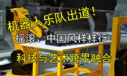 机器人乐队出道!摇滚、中国风样样行,科技与艺术跨界融合
