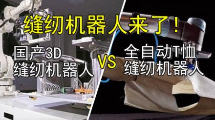 缝纫机器人来了!国产3D缝纫机器人 vs 全自动T恤缝纫机器人