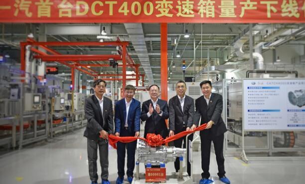 中国一汽首台DCT400变速箱正式量产下线