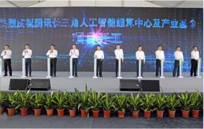 """腾讯超450亿元长三角AI超算中心及产业基地项目开工,再刷""""上海速度"""""""