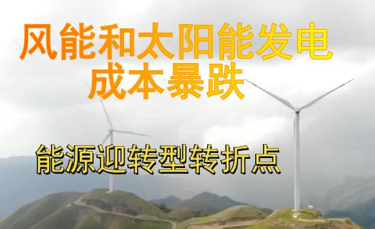 可再生能源成本暴跌标志着全球低碳能源进程的重要转折点