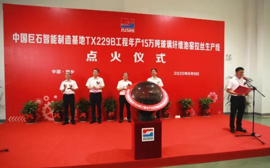 中国巨石智能制造基地第二条年产15万吨玻纤生产线胜利点火