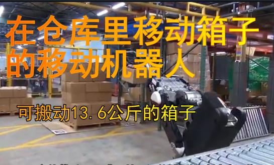 Handle人形机器人技能解锁 在仓库里移动箱子的移动机器人