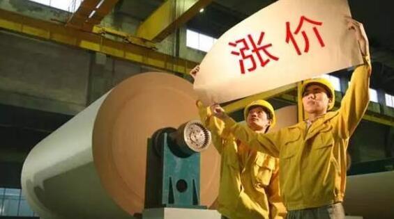 玖龙纸业带动原纸第四轮涨价潮 附部分最新纸板涨价函