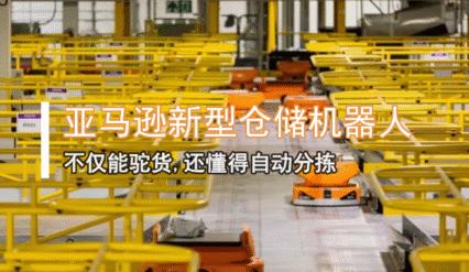 亚马逊新型仓储机器人:不仅能驼货,还懂得自动分拣