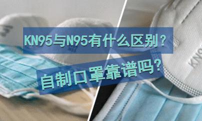 KN95与N95有什么区别?自制口罩靠谱吗?