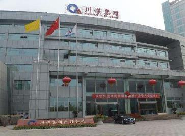 川煤集团进入破产重整:持续亏损引资金链紧张债务超80亿元