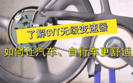 了解CVT无级变速,如何让汽车、自行车更舒适