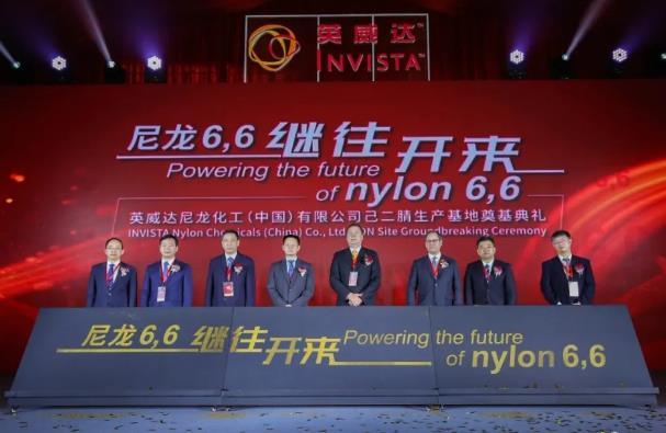 英威达年产40万吨己二腈生产基地奠基仪式在沪举行