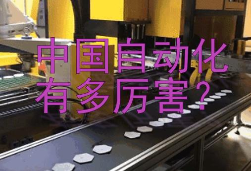 中国自动化有多厉害 不少国内自动化企业在国际站稳脚跟