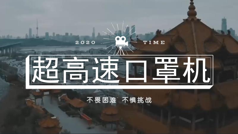 中国疫情风波又起,超高速口罩机为你保驾护航