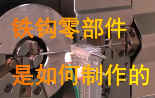 铁钩是怎么生产的?全自动任意弯曲