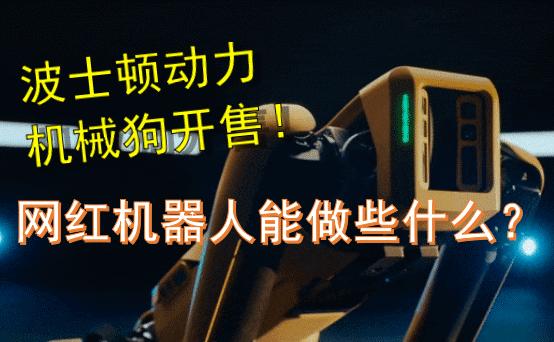 波士顿动力机械狗开售,网红机器人能做些什么?