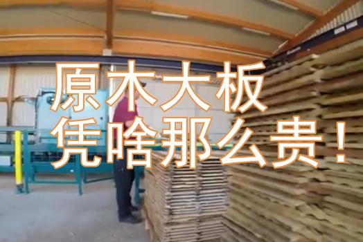 原木板原木家具为什么贵?看完加工流程就明白了