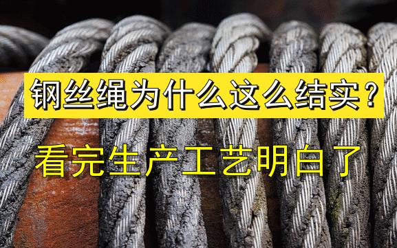 钢丝绳为什么这么结实?看完生产工艺明白了