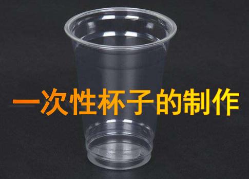 一次性杯子的制作过程 流程其实挺简单