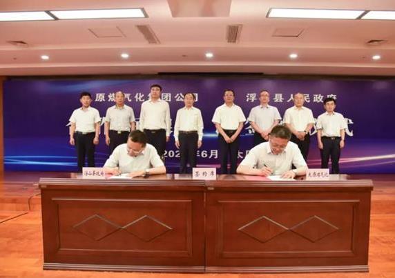 山西煤化工新项目签约 打造太原煤气化产业升级的支柱项目