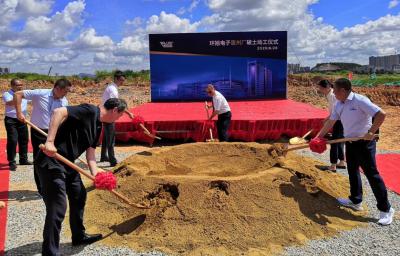 环旭电子惠州厂破土动工!将建成以工业4.0为标准的智能制造工厂
