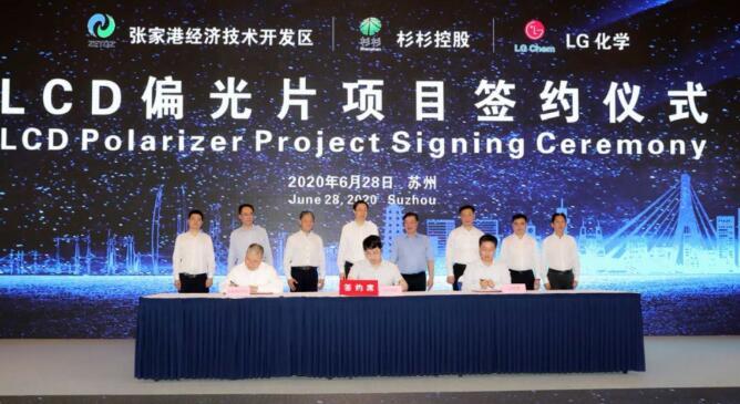 杉杉控股与LG签约LCD偏光片项目 将成为全球最大偏光片企业