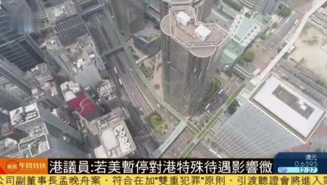 美國取消對香港特殊待遇 包括暫停出口許可證豁免