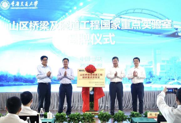 """科技部与重庆共建两个国家重点实验室正式揭牌 实现""""零""""突破"""