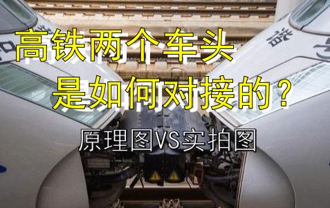高铁两个车头是如何对接的?涨知识了