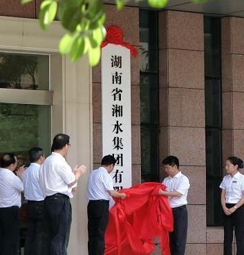 湖南省湘水集团有限公司正式揭牌 打造涉水产业航母