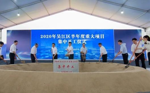 国家先进功能纤维创新中心产业园项目正式开工建设