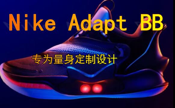 Nike Adapt BB 自动系带运动鞋 专为量身定制设计