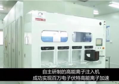 中国电科高能离子注入机成功实现百万电子伏特高能离子加速,打破国外垄断