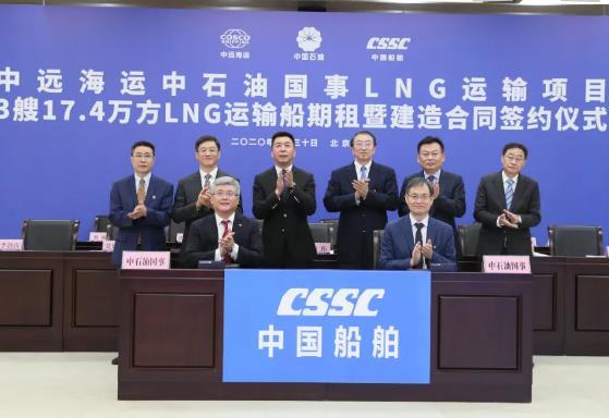 强强联手!3艘17.4万方LNG船租船合同和造船合同签署