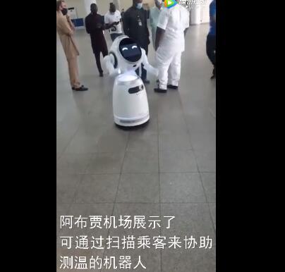 尼日利亚机场采用机器人协助测温 全国90%的机场已恢复